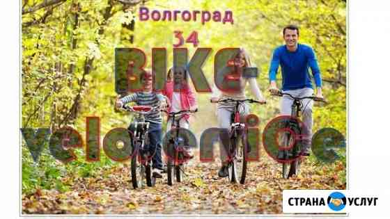 Ремонт велосипедов, велоремонт, то, подготовка к э Волгоград