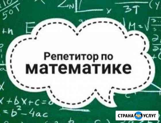 Репетитор по математике Комсомольск-на-Амуре