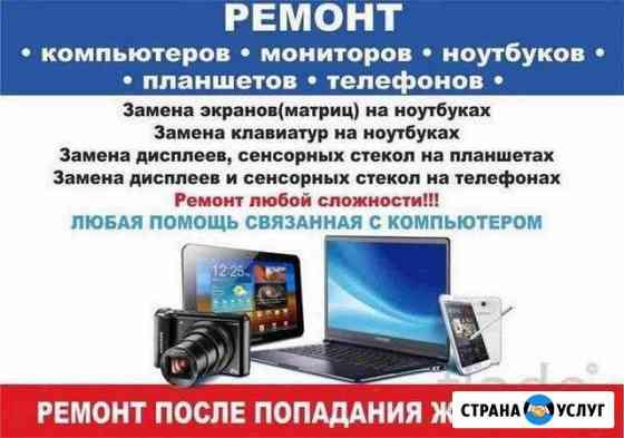Профессиональный ремонт мобильных устройств и тд Первомайский
