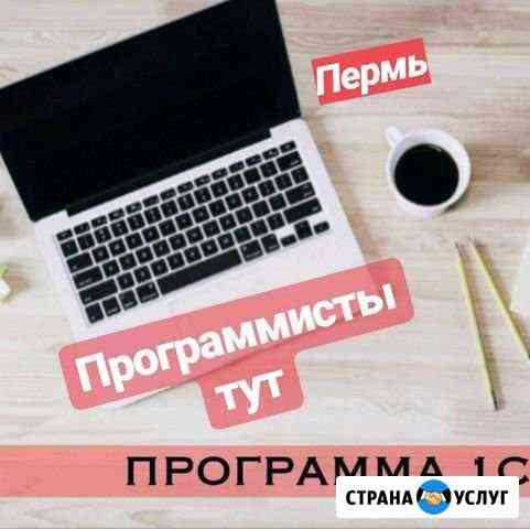 Поддержка по 1с предприятию. Выезд по Перми Пермь