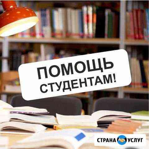Антиплагиат:курсовая,дипломная,магистерская,статьи Ульяновск