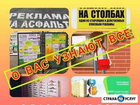Распрастранение рекламы Санкт-Петербург