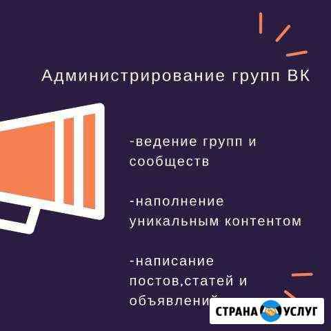 Администратор групп вк Владимир