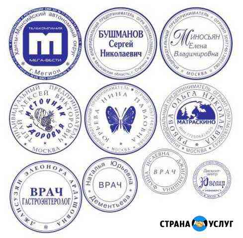 Печати и штампы. Доставка Екатеринбург