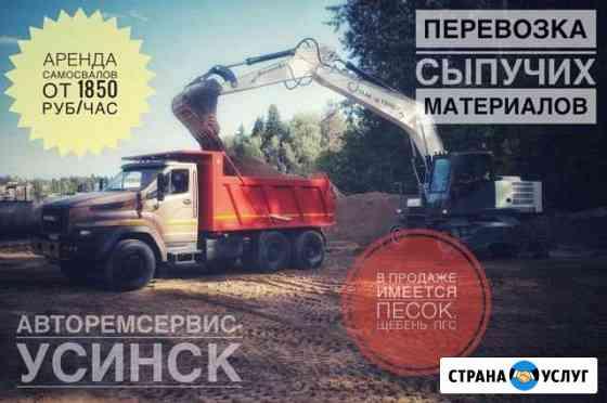 Аренда Самосвалов урал Next Услуги Самосвалов Усинск