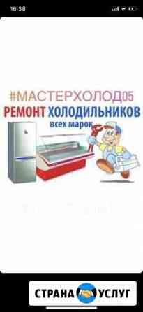 Ремонт холодильников Махачкала