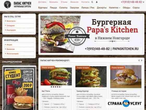 Создание сайтов, блогов, интернет-магазинов Нижний Новгород
