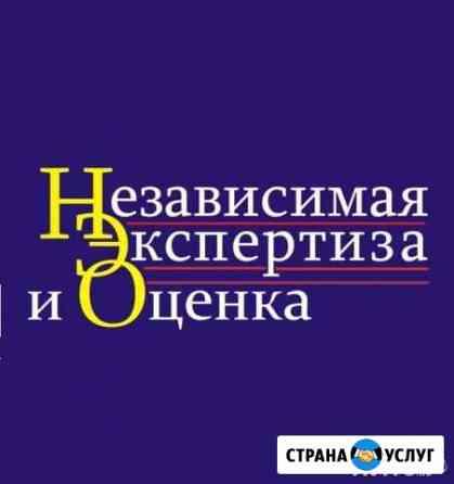 Независимая оценка в Автограде Оренбург