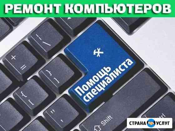 Компьютерная помощь. Переустановка ос. Выезд Нижний Новгород