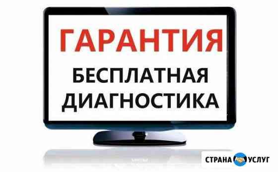 Ремонт телевизоров в день обращения, гарантия Киров