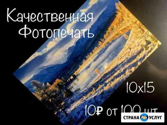 Фотопечать Горячий Ключ