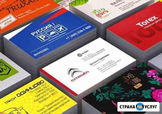 Дизайн визиток, наклеек, плакатов, баннеров Грозный
