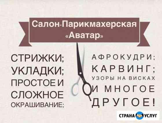 Парикмахерская Улан-Удэ