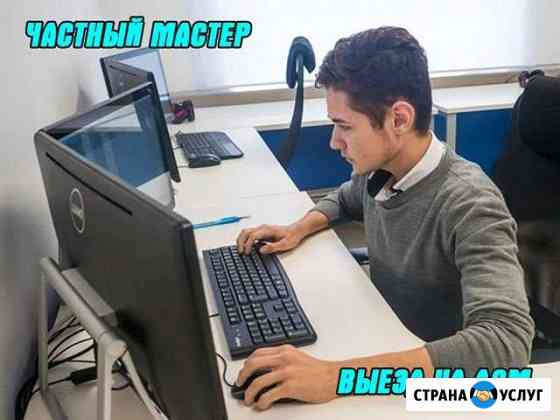 Ремонт и настройка ноутбуков и пк на дому. Мастер Волгоград