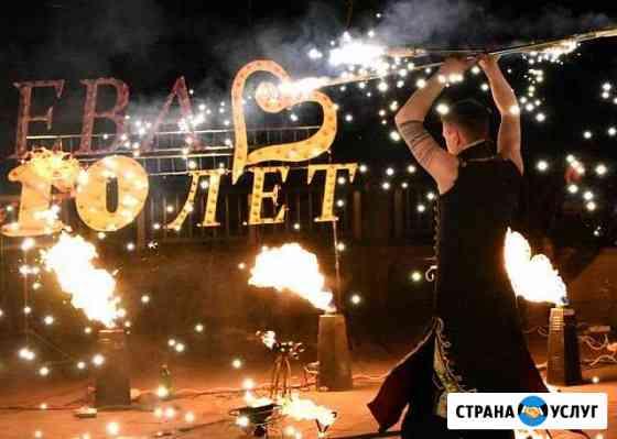 Огненно-пиротехническое шоу, световое шоу, Салюты Анадырь