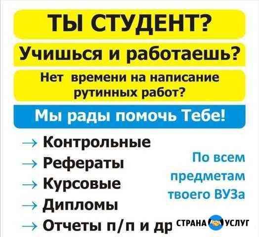 Оформлю вкр, диплом, курсовую, отчёт по практике Рыбинск