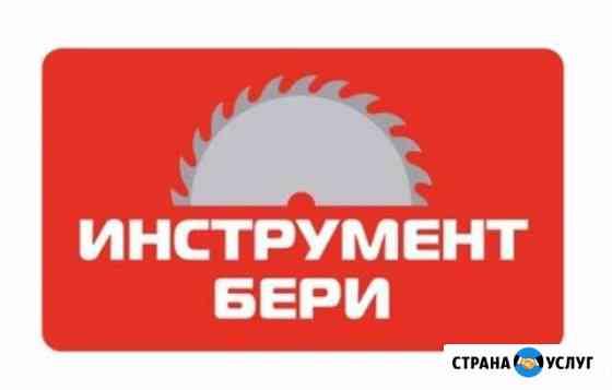 Аренда строительного и садового инструмента Волжский