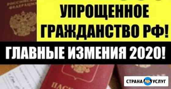 Гражданство РФ Обнинск