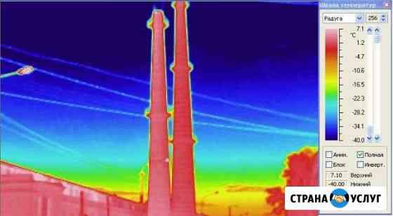 Тепловизионная съёмка Челябинск