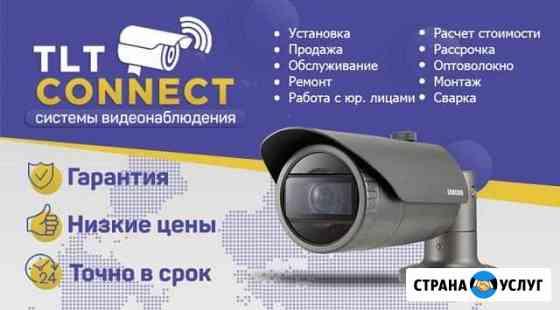Видеонаблюдение, видеодомофоны, продажа установка Тольятти