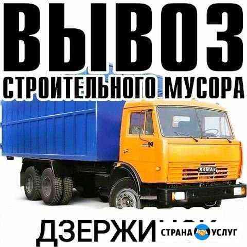 Вывоз Строительного Мусора/Мебели/Хлама Дзержинск