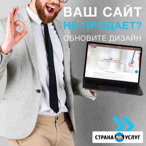 Сайты: разработка, модернизация, продвижение Ставрополь