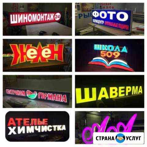 Наружная реклама, вывески, объёмные буквы,Световые Санкт-Петербург