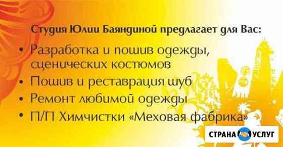 Портной-дизайнер Пермь