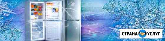 Н/п сервис ремонт холодильного оборудования Хабаровск