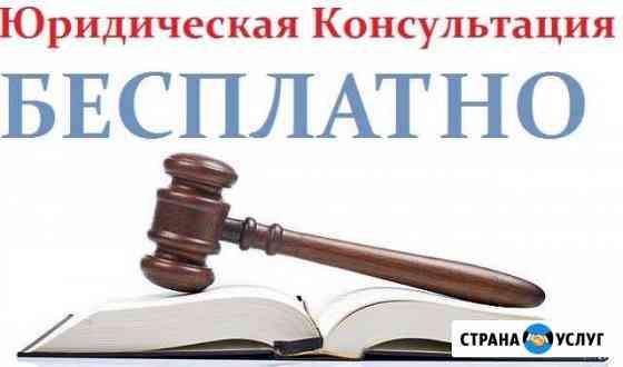 Юридическая консультация Липецк