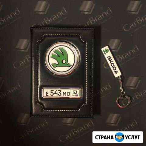 Подарочный набор автовладельцу брелок и обложка Нижний Новгород