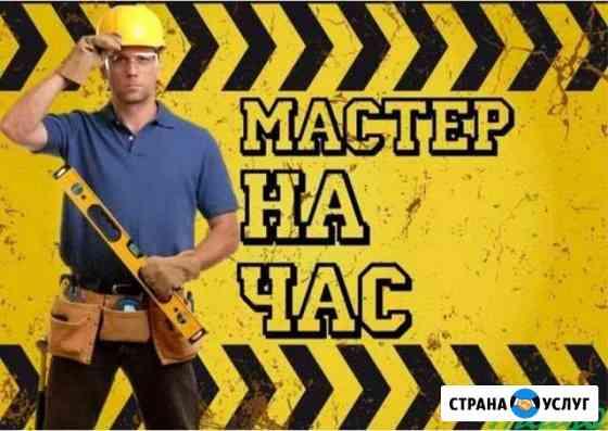 Мастер на час Томск