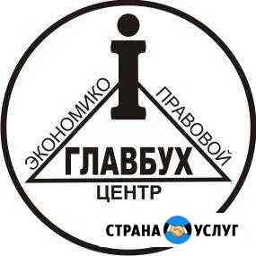 Бухгалтерские услуги для ип и ооо Экспорт Новочеркасск