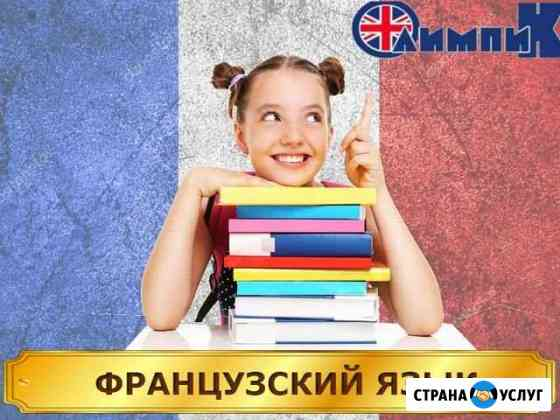 Французский язык Димитровград