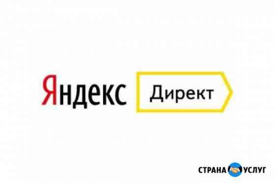 Настройка рк яндекс директ для лендингов Москва
