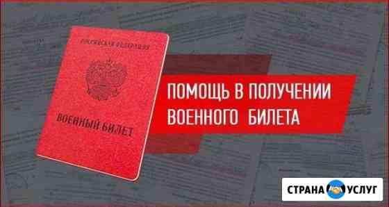 Помощь в получении военного билета Красноярск
