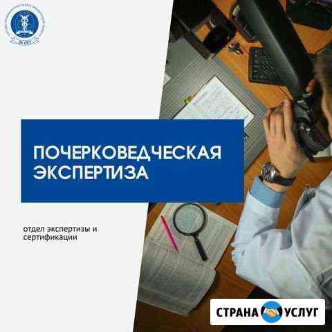 Экспертиза почерка и подписи Оренбург