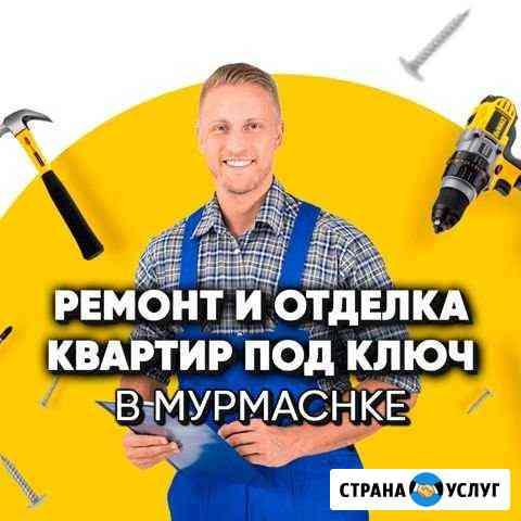Ремонт под ключ / муж на час / сборка мебели Мурманск