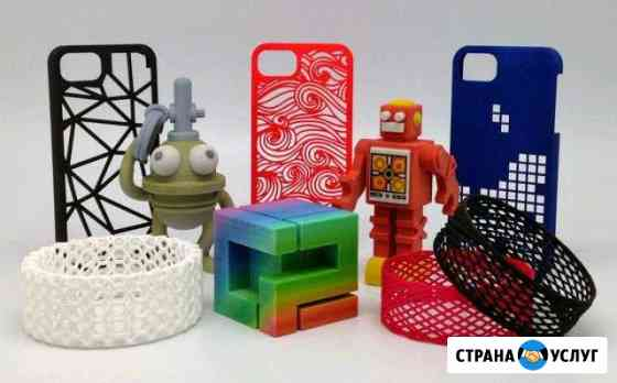 3D моделирование и печать Брянск