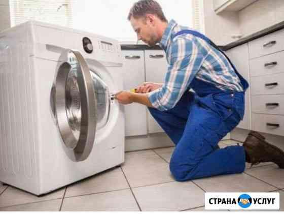 Ремонт стиральных машин Новоалтайск