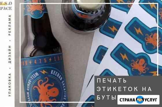 Печать этикеток на бутылку пива Краснодар