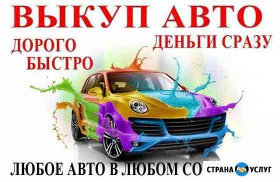 Выкуп Авто, Быстро, 24/7, Подбор авто Челябинск