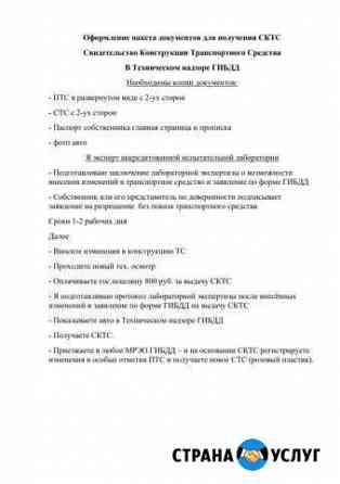 Переоборудование регистрация изменений авто Санкт-Петербург