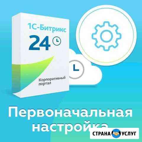 Настройка CRM Bitrix24 Севастополь
