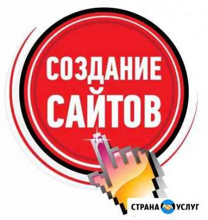 Создание продвижение сайтов.Реклама в Яндекс,Гугл Симферополь