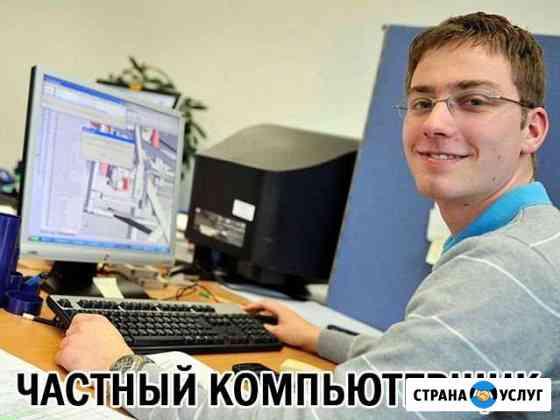 Компьютерный мастер. Выезд на дом, без выходных Самара