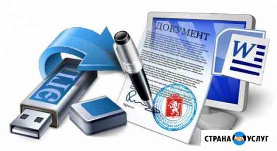 Электронно цифровые подписи Благовещенск