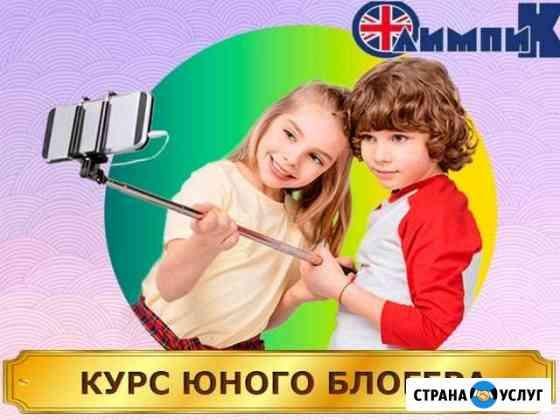 Школа блогеров для детей Димитровград