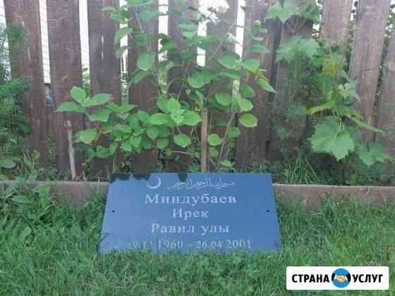 Изготовление могильных плит 30*60 Казань