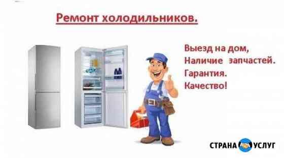 Ремонт и обслуживание холодильной техники Россошь